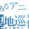 【ロケ地巡り】個人的に行ってみたいアニメ聖地巡礼6選