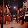 京都ふれあい町歩き~花見小路通りに魅せられて~